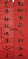隶书对联 挂轴 水墨红笺 -  - 中国书画 - 中国书画及艺术品拍卖会 -收藏网