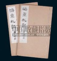 民国影刻本《海东札记》线装书四卷2册全 -  - 钱币 杂项 - 2008春季拍卖会 -中国收藏网