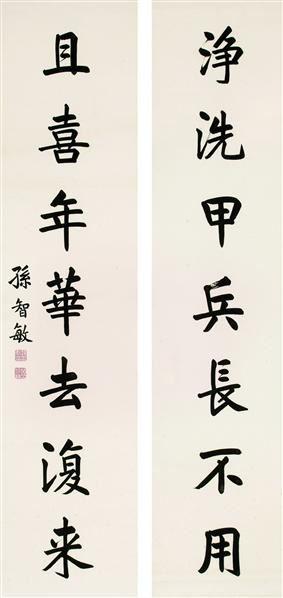书法对联 - 6550 - 中国书画 - 2007秋季艺术品拍卖会 -收藏网