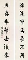 书法对联 - 6550 - 中国书画 - 2007秋季艺术品拍卖会 -中国收藏网