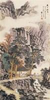 天目观泉图 立轴 - 134104 - 中国书画 - 2011年秋季中国书画拍卖会 -收藏网