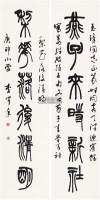 篆书对联 镜片 水墨纸本 - 李鹤年 - 重要私人收藏专场 - 河南鸿远首届艺术品拍卖会 -收藏网