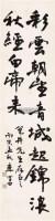 书法 立轴 纸本 - 11655 - 中国书画(一) - 2011年金秋精品书画拍卖会 -收藏网