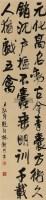 书法 立轴 纸本 - 林剑丹 - 中国书画专场一 - 2011秋季艺术品拍卖会 -收藏网