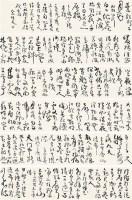 唐人诗十首 长卷 纸本 - 117587 - 中国书画艺术品专场 - 2011年秋季艺术品拍卖会 -收藏网
