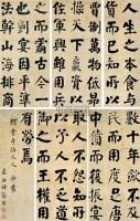 """书法 六条屏 设色纸本 -  - 中国书画 - 2010""""庆世博""""文物艺术品上海专场拍卖会 -中国收藏网"""