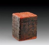 吴鸿吉 印章 -  - 世家藏品专场—国石杂项专场 - 2011世家藏品专场 -收藏网