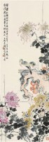 繁霜秋菊图 立轴 设色纸本 - 124084 - 新金陵画派 - 龙城雅集•上海瑞星2011春季常州艺术品拍卖会 -中国收藏网