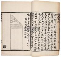 吴大澂撰 古玉图考 -  - 古籍善本 - 2006秋季拍卖会 -中国收藏网