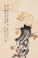 猫 立轴 设色纸本 - 孙菊生 - 中国书画(二) - 2006年秋季拍卖会 -收藏网