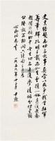 书法 - 4753 - 中国书画 - 2011年江苏景宏国际春季书画拍卖会 -收藏网
