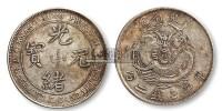 广东造光绪元宝(七二反版) 银1枚 -  - 邮票 钱币 磁卡 - 2011年春季拍卖会 -收藏网