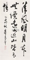书法 立轴 水墨纸本 - 116631 - 中国书画 - 2005首届书画拍卖会 -中国收藏网