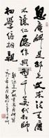 书法 立轴  纸本 - 980 - 名家书画作品专场(二) - 2011春季艺术品拍卖会 -收藏网