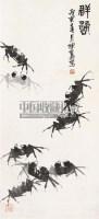 群蟹 纸本水墨 - 83975 - 中国书画 - 2011春季艺术品拍卖会 -收藏网