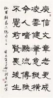 隶书中堂 立轴 纸本 - 5312 - 名家书画作品专场(二) - 2011春季艺术品拍卖会 -收藏网