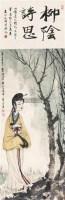 湘夫人 立轴 纸本 - 116002 - 书画专场 - 2011年初冬书画精品拍卖会 -收藏网