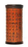 竹镶瘿木刻总理遗嘱笔筒 -  - 辛亥藏珍II - 第307次拍卖会辛亥藏珍II -收藏网