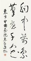 王廷风书法 -  - 中国书画 - 2008秋季艺术品拍卖会 -中国收藏网