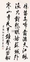 书法 立轴 纸本 - 10907 - 中国书画 - 2011中国艺术品拍卖会 -收藏网