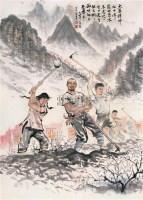学大寨 立轴 设色纸本 -  - 中国近现代书画 - 2006冬季拍卖会 -收藏网