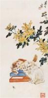 孙菊生 猫 立轴 设色纸本 - 孙菊生 - 中国书画 - 2006秋季文物艺术品展销会 -收藏网
