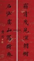楷书七言联 立轴 纸本 - 1518 - 中国书画 - 2011年春季拍卖会 -收藏网