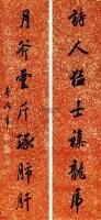 书法对联 立轴 - 李鸿章 - 中国书画 - 壬辰迎春 -中国收藏网