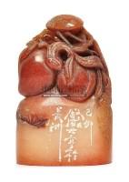 傅世亨 巧色朱砂印章-多寿 -  - 中国书画 - 中国书画及艺术品拍卖会 -收藏网