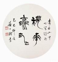 书法 镜心 水墨纸本 - 5312 - 中国书画专场 - 2008第三季艺术品拍卖会 -收藏网