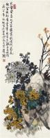 菊花 - 苏葆桢 - 字画 - 2011秋季文物艺术品拍卖会 -收藏网