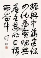 书法 立轴 纸本 - 4645 - 中国书画 - 2011首届书画精品拍卖会 -中国收藏网