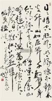 书法 立轴 水墨纸本 - 115962 - 中国书法专场 - 2011年秋季艺术品拍卖会 -收藏网
