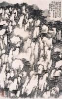 赖少其 黄山西海 立轴 水墨纸本 - 赖少其 - 中国书画(一) - 2006畅月(55期)拍卖会 -收藏网