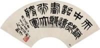 书法 扇面 水墨纸本 -  - 中国书画 - 四季精品拍卖会 -收藏网