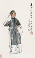 叶浅予(1907-1995)戏剧人物 - 4527 - 中国书画(一) - 2007秋季艺术品拍卖会 -收藏网