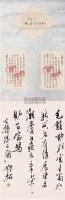 行书轴 立轴 纸本 - 邓拓 - 中国书画(一) - 2006年秋季艺术品拍卖会 -收藏网