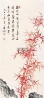 朱竹 镜心 设色纸本 - 127886 - 中国书画(二) - 2011春季艺术品拍卖会 -收藏网