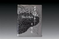 《吴冠中速写集》 -  - 中国书画(二) - 2009新春书画(第63期) -收藏网