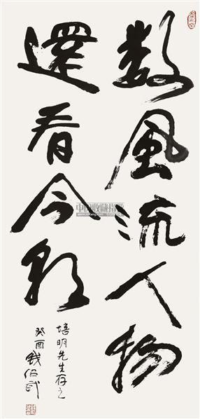 书法 立轴 设色纸本 - 140545 - 中国书画(一) - 2011年夏季拍卖会 -收藏网