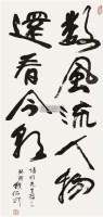 书法 立轴 设色纸本 - 钱绍武 - 中国书画(一) - 2011年夏季拍卖会 -收藏网