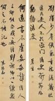 陈鸿寿(1768-1822) 行书对屏 堂屏 - 6768 - 中国书画(一) - 2007秋季艺术品拍卖会 -收藏网