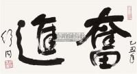 书法 镜心 水墨纸本 - 4645 - 中国书画(三)—载玉怀珠 - 2011春季艺术品拍卖会 -收藏网