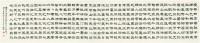 书法横披 -  - 中国书画 - 2007秋季艺术品拍卖会 -收藏网