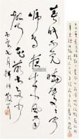 书法 立轴 纸本 - 林散之 - 中国书画 - 2011秋季拍卖会 -中国收藏网
