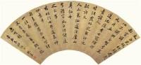 姚鼐 行书    扇片 -  - 中国书法专场 - 2008年秋季大型艺术品拍卖会 -收藏网