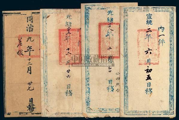 E同治至宣统年间公文封套六件 -  - 邮品 - 2006年秋季拍卖会 -收藏网
