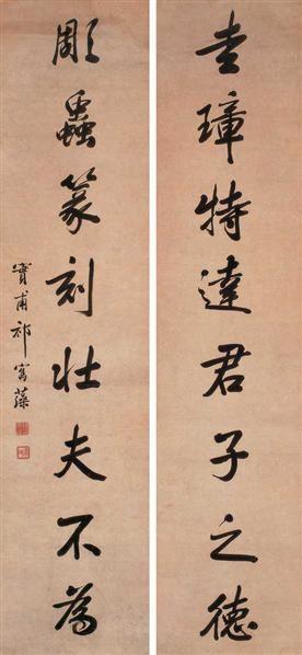 祁寯藻 八言行书联 - 13621 - 中国书画(二) - 2007季春第57期拍卖会 -收藏网