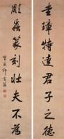 祁寯藻 八言行书联 - 祁寯藻 - 中国书画(二) - 2007季春第57期拍卖会 -收藏网