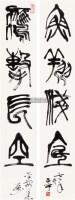 书法 立轴 水墨纸本 - 134075 - 中国书画(三)—载玉怀珠 - 2011春季艺术品拍卖会 -收藏网